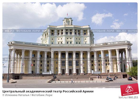 Купить «Центральный академический театр Российской Армии», фото № 860253, снято 10 мая 2009 г. (c) Илюхина Наталья / Фотобанк Лори