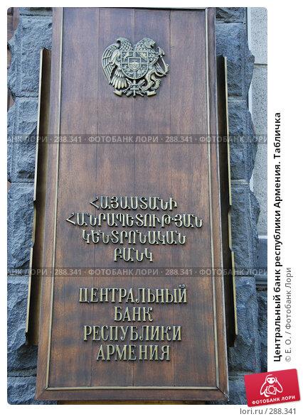 Центральный банк республики Армения. Табличка, фото № 288341, снято 2 мая 2008 г. (c) Екатерина Овсянникова / Фотобанк Лори