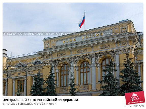 Центральный банк Российской Федерации, фото № 85569, снято 13 сентября 2007 г. (c) Петухов Геннадий / Фотобанк Лори