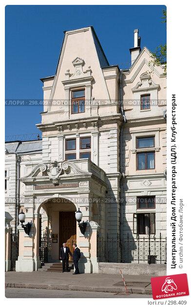 Центральный Дом Литератора (ЦДЛ). Клуб-ресторан, фото № 298409, снято 3 мая 2008 г. (c) urchin / Фотобанк Лори