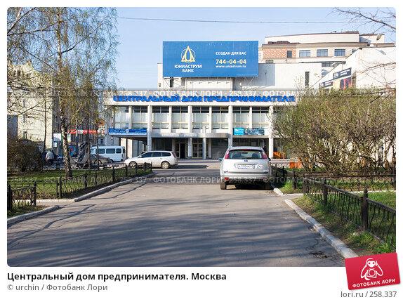 Центральный дом предпринимателя. Москва, фото № 258337, снято 11 апреля 2008 г. (c) urchin / Фотобанк Лори