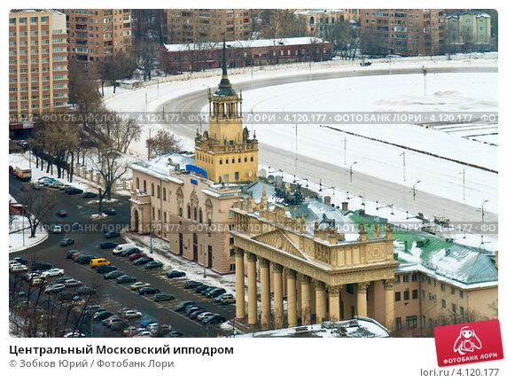 Купить «Центральный Московский ипподром», фото № 4120177, снято 14 декабря 2012 г. (c) Зобков Георгий / Фотобанк Лори