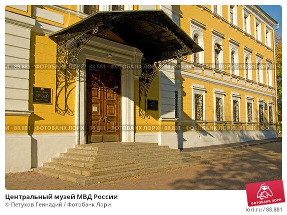 Центральный музей МВД России, фото № 88881, снято 24 сентября 2007 г. (c) Петухов Геннадий / Фотобанк Лори