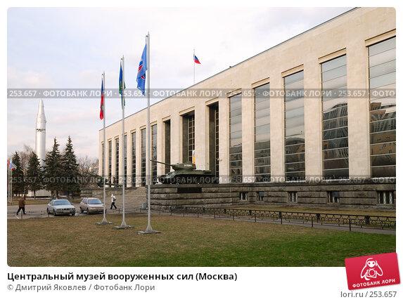 Центральный музей вооруженных сил (Москва), фото № 253657, снято 22 марта 2008 г. (c) Дмитрий Яковлев / Фотобанк Лори