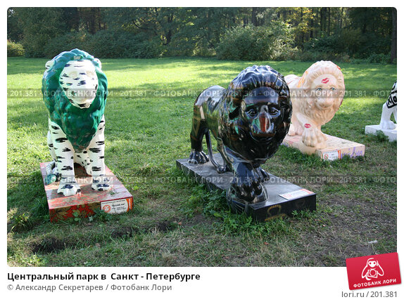 Центральный парк в  Санкт - Петербурге, фото № 201381, снято 30 сентября 2007 г. (c) Александр Секретарев / Фотобанк Лори