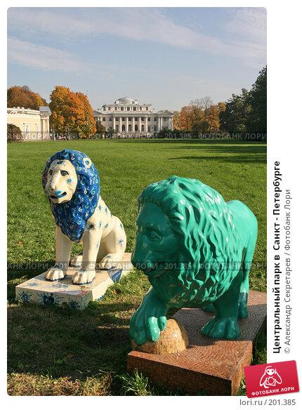 Центральный парк в  Санкт - Петербурге, фото № 201385, снято 30 сентября 2007 г. (c) Александр Секретарев / Фотобанк Лори