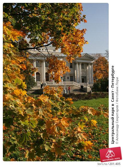 Центральный парк в  Санкт - Петербурге, фото № 201405, снято 30 сентября 2007 г. (c) Александр Секретарев / Фотобанк Лори