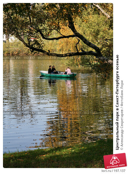 Купить «Центральный парк в Санкт-Петербурге осенью», фото № 197137, снято 30 сентября 2007 г. (c) Александр Секретарев / Фотобанк Лори