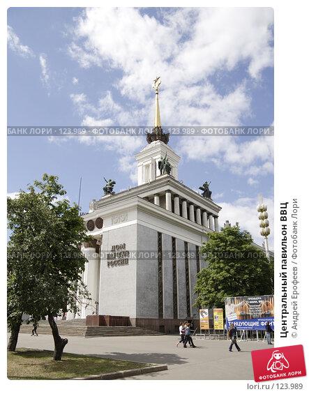 Центральный павильон ВВЦ, фото № 123989, снято 22 июля 2007 г. (c) Андрей Ерофеев / Фотобанк Лори
