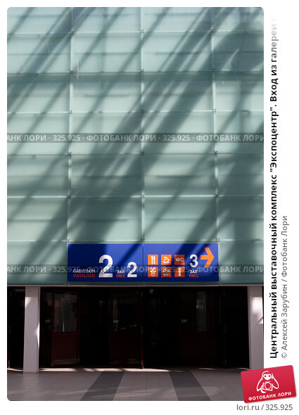 """Центральный выставочный комплекс """"Экспоцентр"""". Вход из галереи в зал №2 павильона №2, фото № 325925, снято 11 июня 2008 г. (c) Алексей Зарубин / Фотобанк Лори"""
