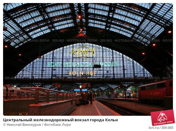 Центральный железнодорожный вокзал города Кельн, эксклюзивное фото № 309065, снято 23 февраля 2017 г. (c) Николай Винокуров / Фотобанк Лори