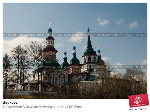Купить «Церковь», фото № 34961, снято 21 апреля 2007 г. (c) Саломатов Александр Николаевич / Фотобанк Лори