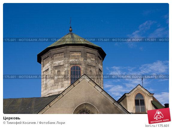Купить «Церковь», фото № 175601, снято 5 января 2008 г. (c) Тимофей Косачев / Фотобанк Лори