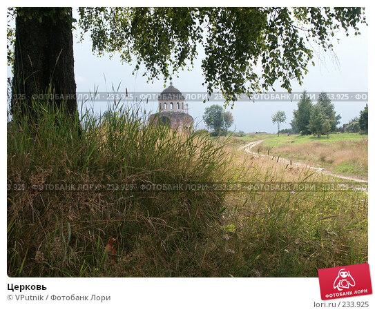 Купить «Церковь», фото № 233925, снято 19 августа 2004 г. (c) VPutnik / Фотобанк Лори