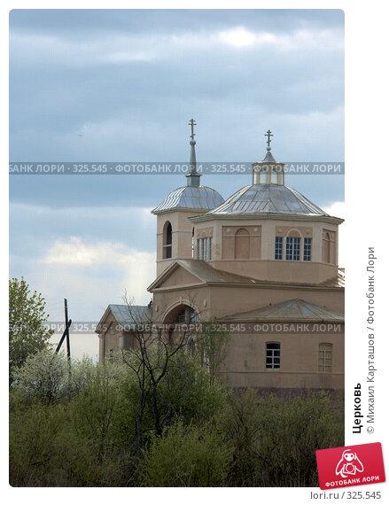 Церковь, эксклюзивное фото № 325545, снято 8 мая 2008 г. (c) Михаил Карташов / Фотобанк Лори