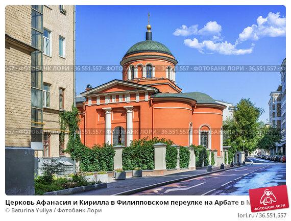 Церковь Афанасия и Кирилла в Филипповском переулке на Арбате в Москве. Стоковое фото, фотограф Baturina Yuliya / Фотобанк Лори