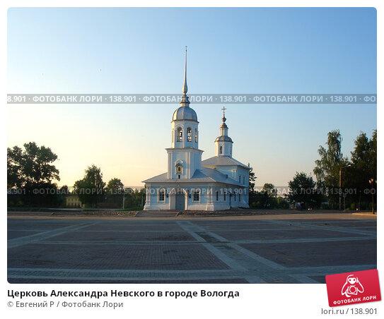 Церковь Александра Невского в городе Вологда, фото № 138901, снято 14 февраля 2006 г. (c) Евгений Р / Фотобанк Лори