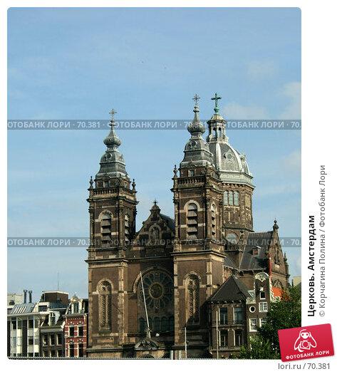 Церковь. Амстердам, фото № 70381, снято 13 июня 2007 г. (c) Корчагина Полина / Фотобанк Лори