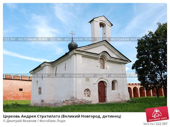 Церковь Андрея Стратилата (Великий Новгород, детинец), фото № 222397, снято 11 августа 2007 г. (c) Дмитрий Яковлев / Фотобанк Лори