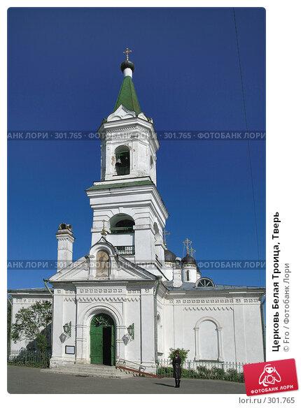 Церковь Белая Троица, Тверь, фото № 301765, снято 9 мая 2008 г. (c) Fro / Фотобанк Лори