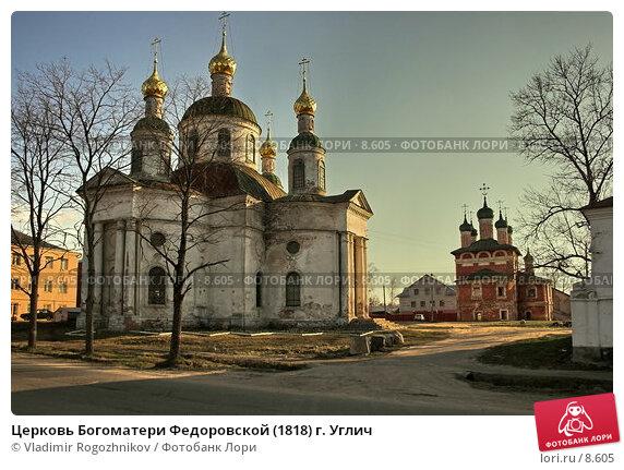 Церковь Богоматери Федоровской (1818) г. Углич, фото № 8605, снято 29 апреля 2006 г. (c) Vladimir Rogozhnikov / Фотобанк Лори