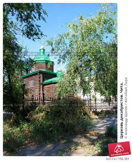 Церковь декабристов. Чита., эксклюзивное фото № 156381, снято 21 сентября 2007 г. (c) Александр Щепин / Фотобанк Лори
