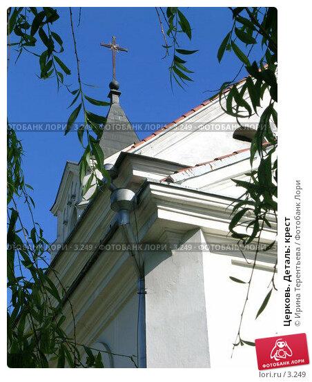 Церковь. Деталь: крест, эксклюзивное фото № 3249, снято 3 июля 2004 г. (c) Ирина Терентьева / Фотобанк Лори