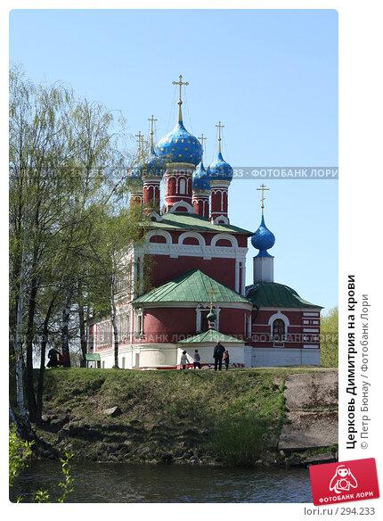 Купить «Церковь Димитрия на крови», фото № 294233, снято 2 мая 2008 г. (c) Петр Бюнау / Фотобанк Лори