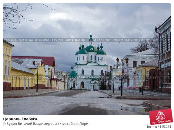 Купить «Церковь Елабуга», фото № 115261, снято 4 ноября 2007 г. (c) Зудин Виталий Владимирович / Фотобанк Лори