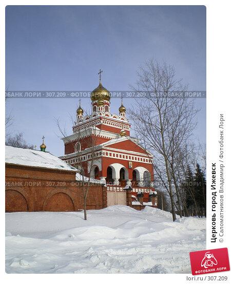 Церковь город Ижевск, фото № 307209, снято 1 марта 2007 г. (c) Саломатников Владимир / Фотобанк Лори