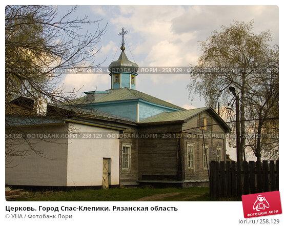 Церковь. Город Спас-Клепики. Рязанская область, фото № 258129, снято 12 апреля 2008 г. (c) УНА / Фотобанк Лори