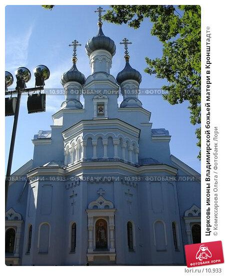Церковь иконы Владимирской божьей матери в Кронштадте, фото № 10933, снято 20 августа 2005 г. (c) Комиссарова Ольга / Фотобанк Лори