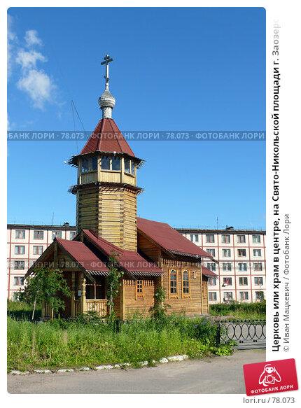Церковь или храм в центре, на Свято-Никольской площади г. Заозерска, фото № 78073, снято 29 августа 2007 г. (c) Иван Мацкевич / Фотобанк Лори