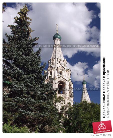 Церковь Ильи Пророка в Ярославле, фото № 116189, снято 23 июля 2007 г. (c) Юрий Назаров / Фотобанк Лори