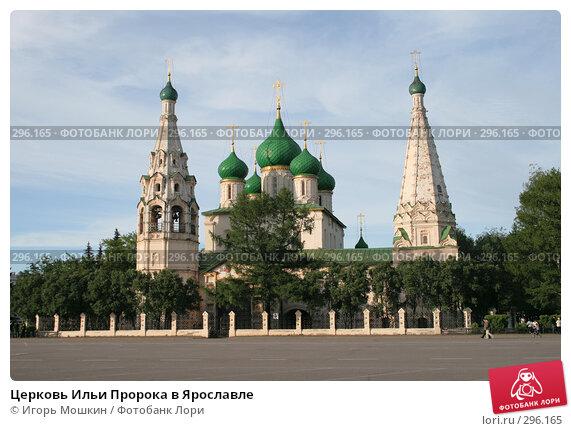 Церковь Ильи Пророка в Ярославле, фото № 296165, снято 22 мая 2008 г. (c) Игорь Мошкин / Фотобанк Лори