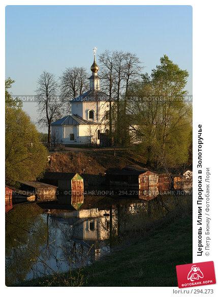Церковь Илии Пророка в Золоторучье, фото № 294273, снято 3 мая 2008 г. (c) Петр Бюнау / Фотобанк Лори