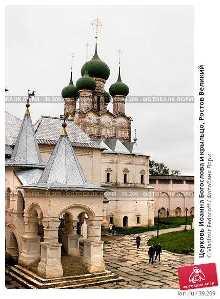 Церковь Иоанна Богослова и крыльцо, Ростов Великий, фото № 39209, снято 10 августа 2006 г. (c) Vladimir Fedoroff / Фотобанк Лори