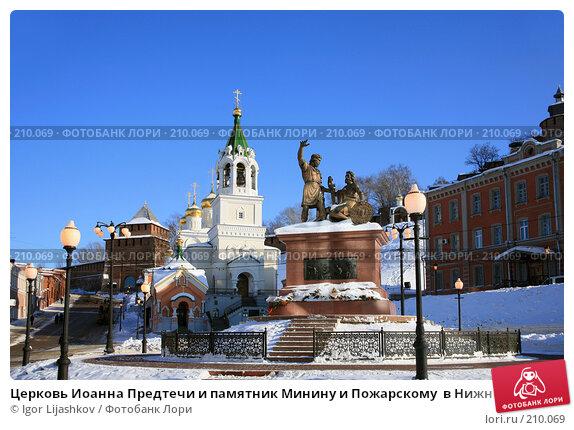 Церковь Иоанна Предтечи и памятник Минину и Пожарскому  в Нижнем Новгороде, фото № 210069, снято 21 февраля 2008 г. (c) Igor Lijashkov / Фотобанк Лори