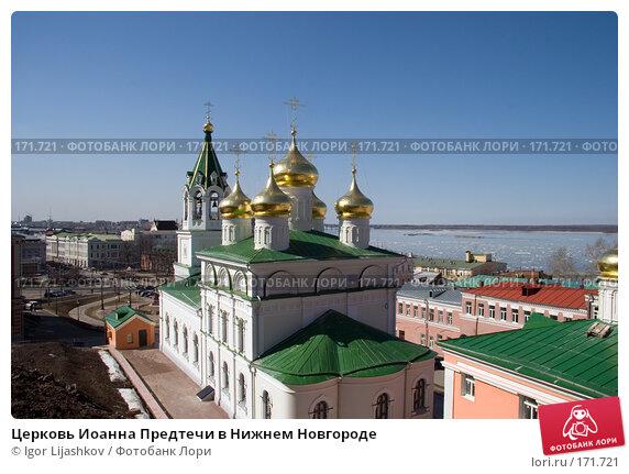 Церковь Иоанна Предтечи в Нижнем Новгороде, фото № 171721, снято 8 октября 2004 г. (c) Igor Lijashkov / Фотобанк Лори