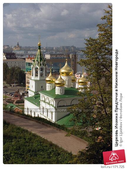 Церковь Иоанна Предтечи в Нижнем Новгороде, фото № 171725, снято 22 сентября 2006 г. (c) Igor Lijashkov / Фотобанк Лори