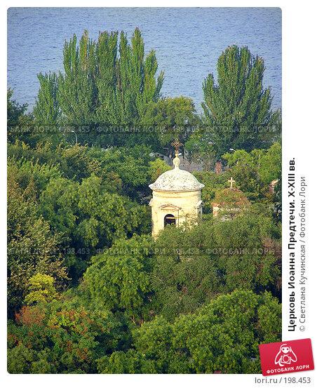 Церковь Иоанна Предтечи. X-XIII вв., фото № 198453, снято 24 июля 2017 г. (c) Светлана Кучинская / Фотобанк Лори