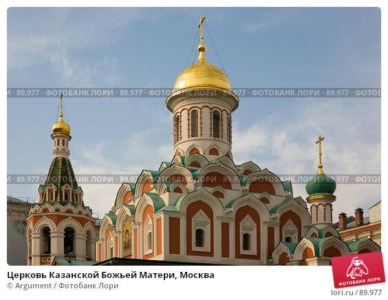 Церковь Казанской Божьей Матери, Москва, фото № 89977, снято 23 августа 2007 г. (c) Argument / Фотобанк Лори