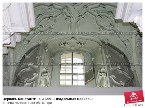 Церковь Константина и Елены (подземная церковь), фото № 92693, снято 19 сентября 2007 г. (c) Parmenov Pavel / Фотобанк Лори