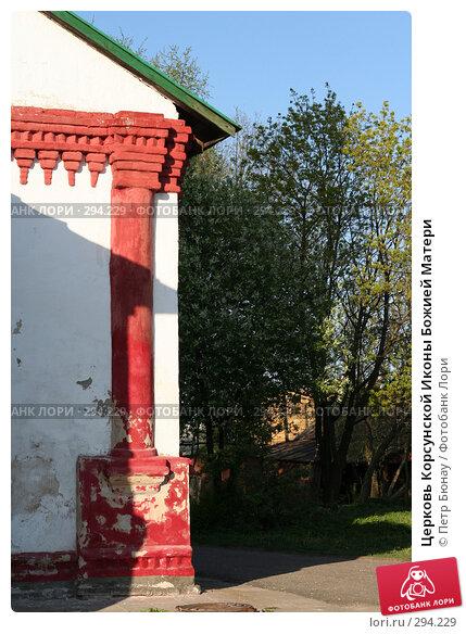 Церковь Корсунской Иконы Божией Матери, фото № 294229, снято 3 мая 2008 г. (c) Петр Бюнау / Фотобанк Лори