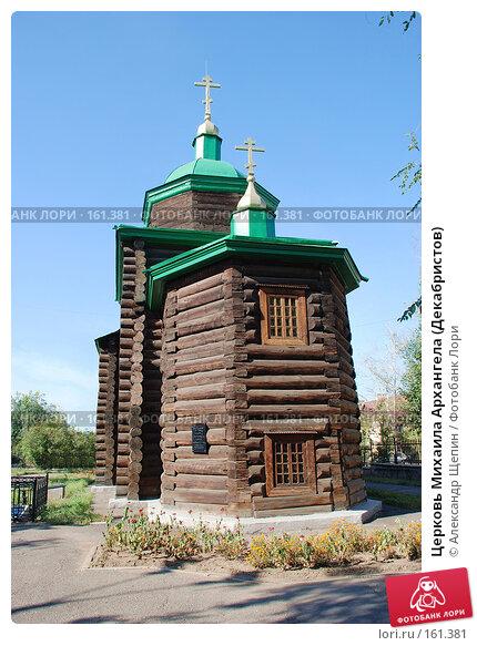 Церковь Михаила Архангела (Декабристов), эксклюзивное фото № 161381, снято 21 сентября 2007 г. (c) Александр Щепин / Фотобанк Лори