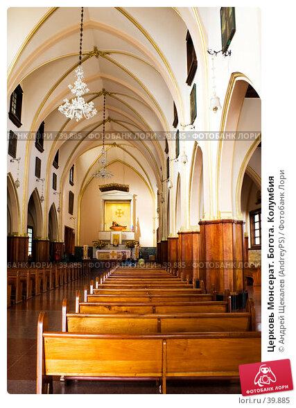 Купить «Церковь Монсерат. Богота. Колумбия», фото № 39885, снято 30 ноября 2006 г. (c) Андрей Щекалев (AndreyPS) / Фотобанк Лори