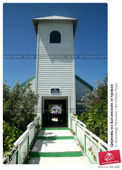 Церковь на Багамских островах, фото № 82429, снято 23 сентября 2006 г. (c) Александр Телеснюк / Фотобанк Лори