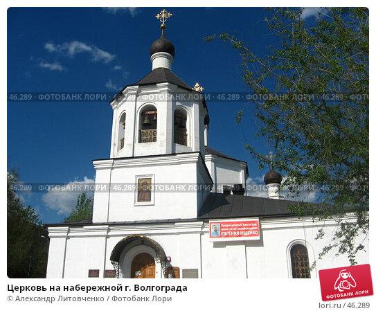 Церковь на набережной г. Волгограда, фото № 46289, снято 15 мая 2007 г. (c) Александр Литовченко / Фотобанк Лори