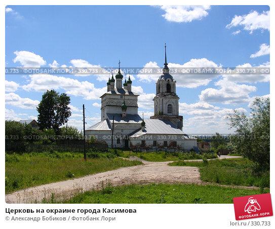 Купить «Церковь на окраине города Касимова», фото № 330733, снято 19 июня 2008 г. (c) Александр Бобиков / Фотобанк Лори