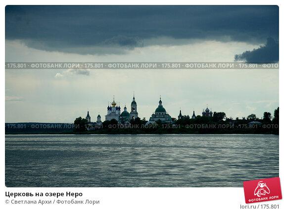 Купить «Церковь на озере Неро», фото № 175801, снято 1 июля 2007 г. (c) Светлана Архи / Фотобанк Лори